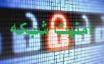 623788x150 - دانلود مقاله درباره امنیت شبکه