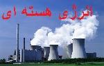 623946x150 - دانلود مقاله کامل درباره انرژی هسته ای
